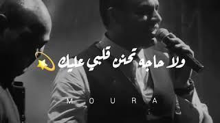 حالات واتساب رامي صبري لايف اغنيه مش فاكر ليك