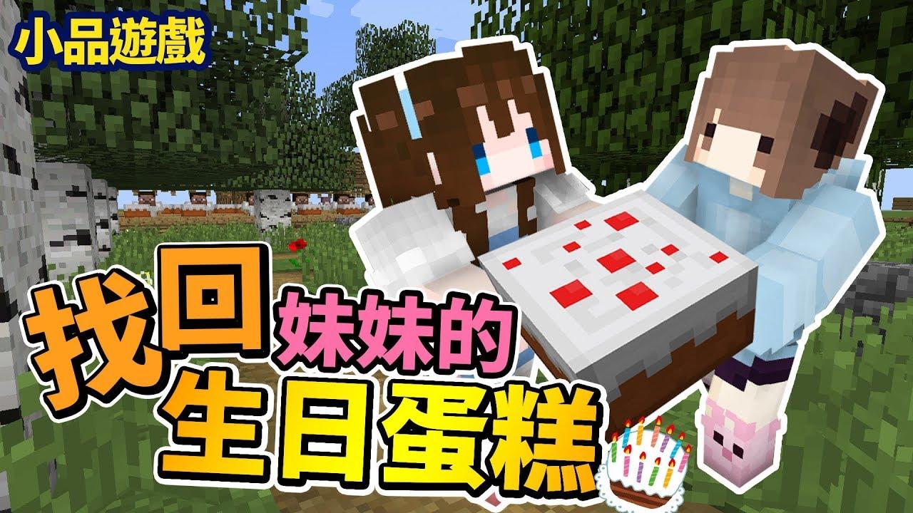 《嚕咪麥塊》Minecraft 小品遊戲│幫小蘿利慶生呀!找回妹妹的生日蛋糕! - YouTube