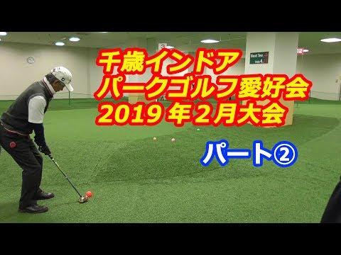 千歳インドアパークゴルフ愛好会2月大会パート②