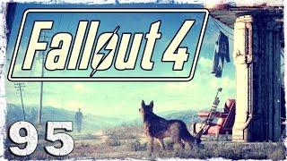 Fallout 4. 95 Добрососедство.