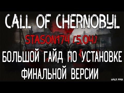 CALL OF CHERNOBYL [СБОРКА ОТ STASON 5.04] - БОЛЬШОЙ ГАЙД: УСТАНОВКА И НАСТРОЙКА МОДОВ