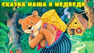 Скачать Аудиосказка Маша и медведь Слушать русские народные сказки