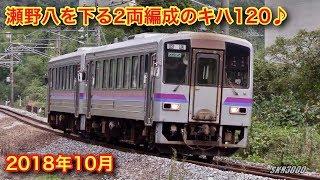 JR西日本 瀬野八を下るキハ120系2両の回送列車 2018.10