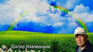 видео Хоопонопоно - Ихалеакала Хью Лен (Лин) – Любовь и тотальная ответственность