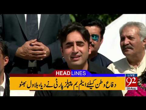 92 News Headlines 09:00 PM -  20 August 2017 - 92NewsHDPlus
