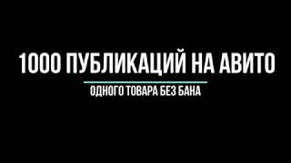 1000 РАЗМЕЩЕНИЙ 1 товара на Авито 2019 Курс