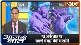 Aaj Ki Baat with Rajat Sharma, May 27 2021: ग्लब्ज के नाम पर आपको बीमारी बेची जा रही है