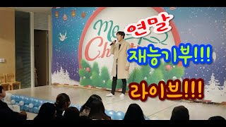 에델마을 보육원 재능기부 라이브!!!(선물,시든꽃에물을…