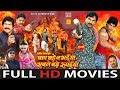 बाप बड़े ना भईया सबले बड़े रूपईया - Baap Bade Na Bhaiya Sable Bade Rupaiya | CG Film - FULL MOVIE