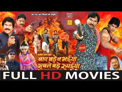 बाप बड़े ना भईया सबले बड़े रूपईया - Baap Bade Na Bhaiya Sable Bade Rupaiya   CG Film - FULL MOVIE
