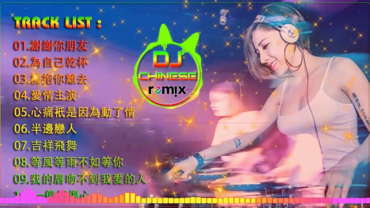 2019 年最勁爆的DJ歌曲 - 中國最好的歌曲 2019 DJ 排行榜 中國- 最新的DJ歌曲 2019 -(中文舞曲)你聽得越多-就越舒適 ...