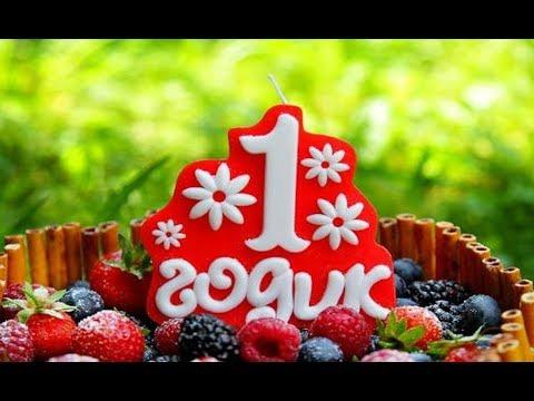 Поздравления С Аистом, ребёнку на День рождения, 1 годик!