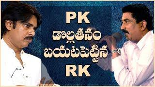 పవన్ పై YCP-ABN RK వాదన  ఒక్కటే...! || Asthram tv || Political News