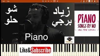 تعليم عزف اغنية شو حلو لزياد برجي بيانو - Ziad Bourji - Shou Helou piano