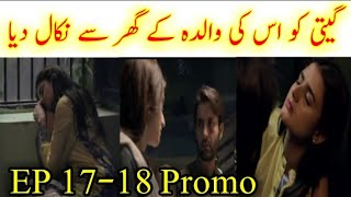 Do Bol Episode 17 & 18 Promo - Do Bol Episode 15 & 16 - Do Bol Episode 17 & 18 Teaser - Episode 16