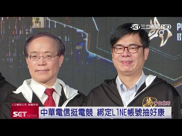 陳其邁組隊單挑!六都電競爭霸戰啟動 中華電信冠名贊助│三立新聞台