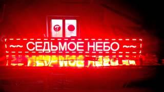 Бегущая строка - Наружная реклама г.Нижний Новгород(На этом видео представлена бегущая строка как элемент наружной рекламы. Если Вам понравилась эта работа,..., 2014-04-07T13:37:24.000Z)