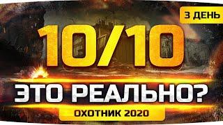 ТУРНИР БЛОГЕРОВ ● Взять ТОП-1 10 Раз Подряд — Это Реально? ● Стальной Охотник 2020