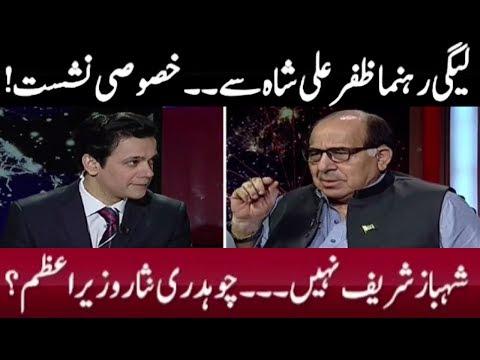 At Q 16 July 2017 | Exclusive Interview Of Senator Zafar Ali Shah