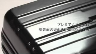 サンコー鞄様 プレミアムコート プロモーションビデオ