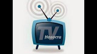 ОНЛАЙН СМОТРЕТЬ TV НОВОСТИ