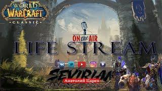 World of Warcraft Sevirian Stream / Что тут... Кто тут...