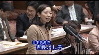 参院決算委 吉良よし子議員の質問 吉良佳子 検索動画 24
