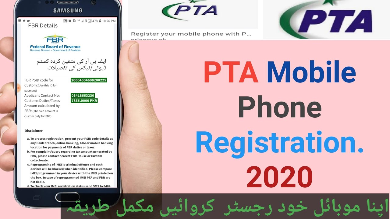 PTA se mobile Kaise register karvaye/ 2020 PTA Mobile Phone Registration with Tax,