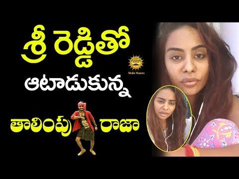 Thalimpu Raja FUNNY Setires On Sri Reddy And RGV   Thalimpu Raja V/S Sri Reddy   RGV   Media Masters