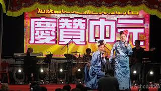 2019 刘王笑卡崩 talkcocksingsong 歌台 show (chapter 2 of 3)