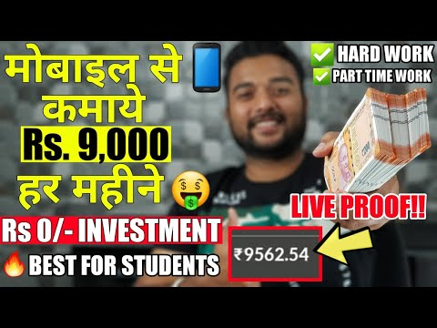 Earn Money Online from Mobile Phone in 2020 (NO INVESTMENT) 🔥 Ghar Baithe Online Paise Kaise Kamaye