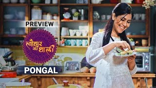 Pongal Special with Sakshi Tanwar | Tyohaar Ki Thaali Episode 21 - Preview