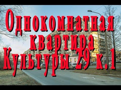 Купить квартиру на проспекте Культуры| Купить однокомнатную в Калининском районе | Культуры 29