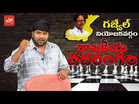 Telangana CM KCR's Gajwel Constituency Progress Report | Rajakeeya Chadarangam | YOYO TV Channel