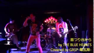 「首つり台から」GASP-毒瓦斯- THE BLUE HEARTS Night Vol02 @A*BAR Taipei 20140329 1st Stage