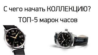ТОП-5 недорогих часовых БРЕНДОВ