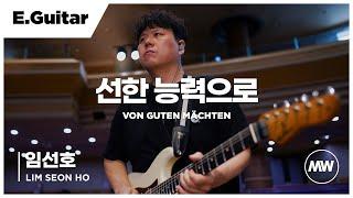 마커스워십 - [4K] 선한 능력으로 | E.Guitar / 임선호 연주 | Von guten Mächten