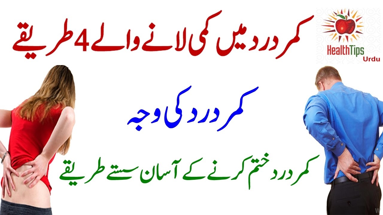Lower Back Pain Treatment in Urdu   Lower Back Pain Home Treatment ...