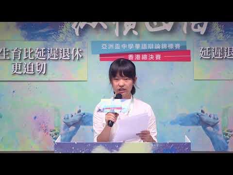 2018亞洲盃高中華語辯論錦標賽B組初賽23(天津七中 對 關丹中華)