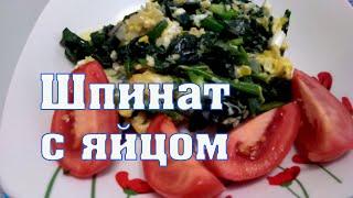 Как приготовить шпинат с яйцом. Блюдо национальной кухни от ARGoStav Kitchen