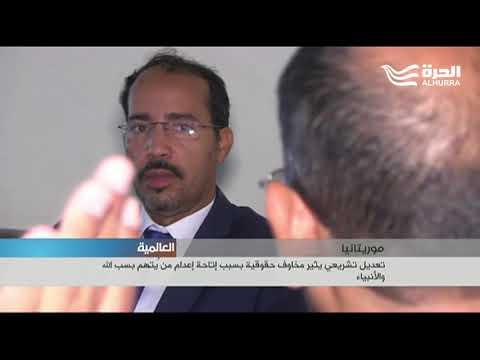 تعديل تشريعي يثير مخاوف حقوقية في موريتانيا بسبب إتاحة إعدام من يُتهم بسب الله والأنبياء  - 22:21-2017 / 11 / 17