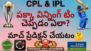 CPL AND IPL CRICKET MATCH PREDICTION || మాచ్ విన్నర్ చెప్పడం ఎలా? SPORTS WEBSITE AND APPLICATIONS ||