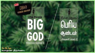 Little People Big God Missionary Episode 2  Sunday School I Nov 8th 2020