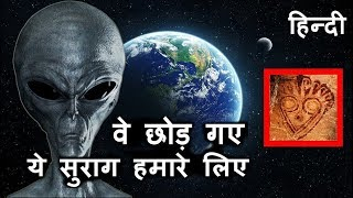 वे आये थे हमारे पृथ्वी पर प्राचीन युग में, छोड़ गए ये सारे सुराग II Aliens came in ancient age