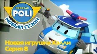 Робокар Поли - Второй сезон - Новая игрушка Хэлли (Эпизод 8)