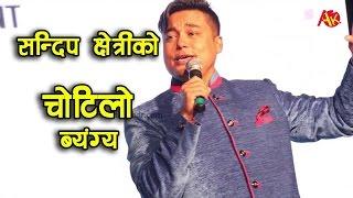 रेखा थापा, दिपा श्री, साम्राज्ञीलाई छोड्नन् सन्दिपले, चोटिलो ब्यंग्य || Sandip Chhetri New Comedy