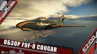 Обзор F9F-8 Cougar 'Новинка патча 1.63' | War Thunder