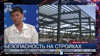 Техника безопасности на строительстве(В минувшую среду в Бишкеке со строящейся высотки сорвались трое строителей. Двое из них скончались на месте..., 2016-07-25T16:43:32.000Z)