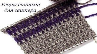154 Узоры спицами  2 варианта узора для свитера Светлана СК