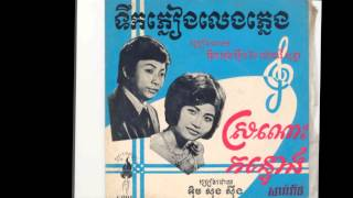 Sraunos Konthoang Khiev- Im Songseum -  (Remastered from Vinyl)) - ស្រណោះកន្ទោងខៀវ - អ៊ឹមសុងស៊ឺម